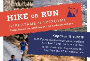Περπατάμε ή τρέχουμε : Γνωρίζουμε τις διαδρομές του Andros Trail Race