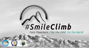 #SmileClimb: Σε όλα τα Βουνά της Ελλάδας για ένα Παιδικό Χαμόγελο...