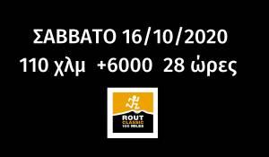 Το Σάββατο 16/10 και σε μικρότερη διαδρομή ο ROUT - 110K   +6000m